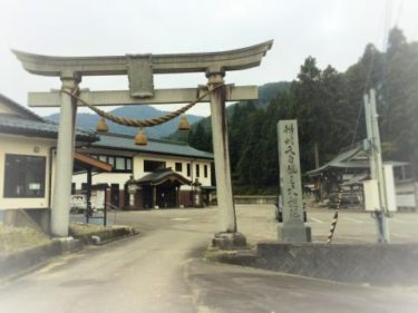 白蛇様は、神様。福井県永平寺町にある有名パワースポットに参拝