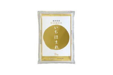 福井が誇るお米の新ブランド【いちほまれ】新米の実食レポ