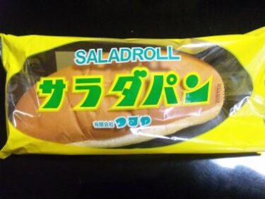 つるや「サラダパン」(滋賀県名物)
