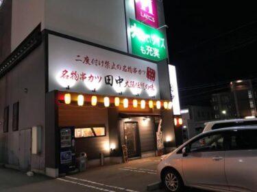 田中【田中】へ行く(福井県福井市)