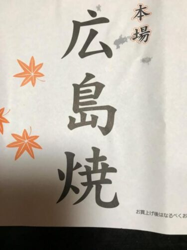 福井ではあまり、広島風お好み焼きが浸透しません(業社さん狙い目だよ!!!)